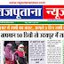 राजपूताना न्यूज ई-पेपर 2 जून 2019 डेली डिजिटल एडिशन