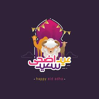 صور بمناسبه عيد الاضحي