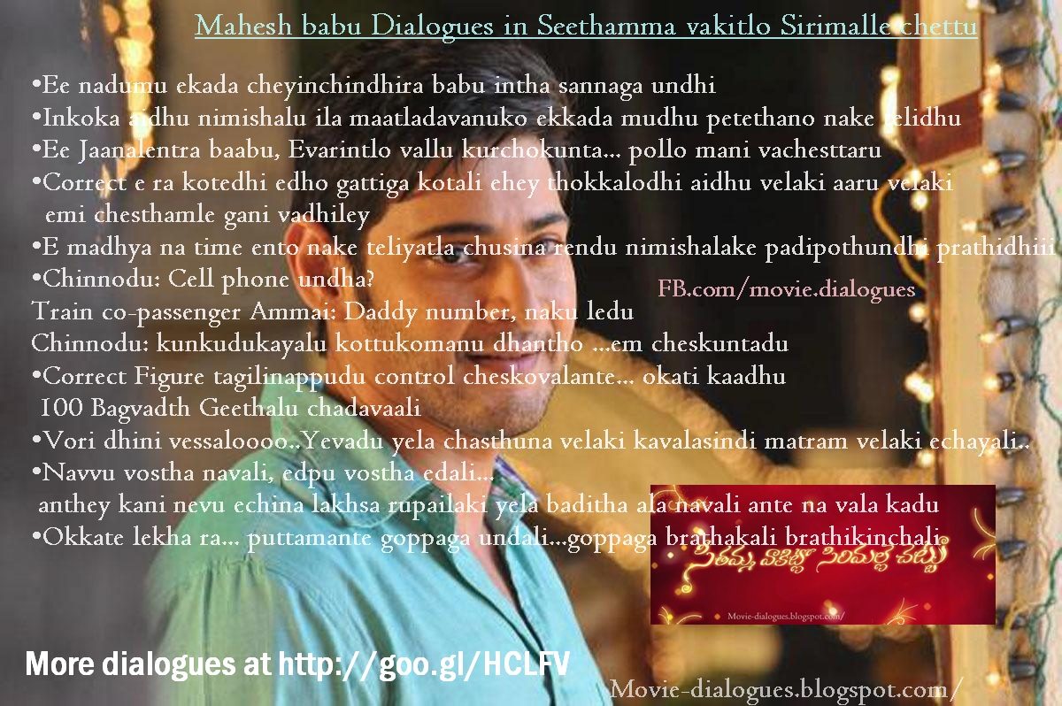 Movie Quotes and Dialogues: Exclusive chinnodu (Mahesh babu