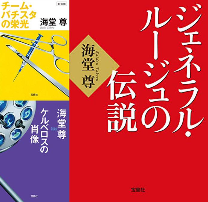 【医療小説】海堂尊 新刊発売記念フェア