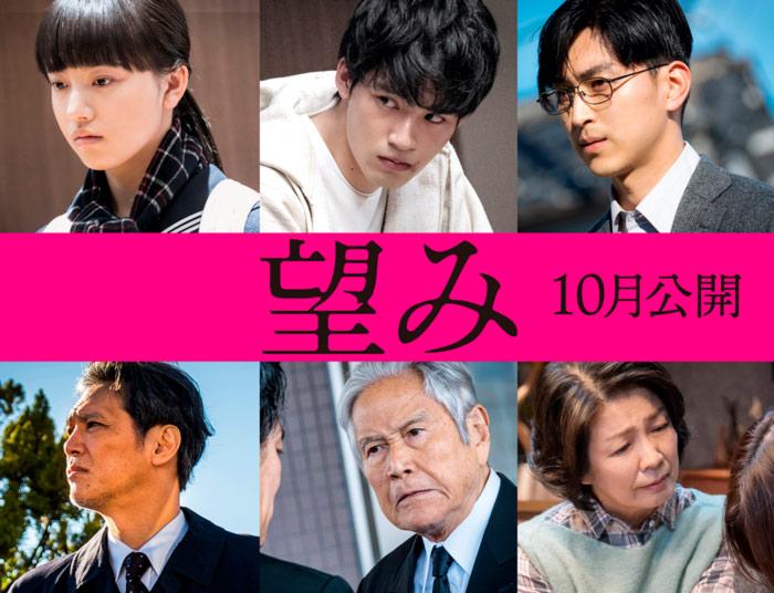 Nozomi film - Yukihiko Tsutsumi - reparto
