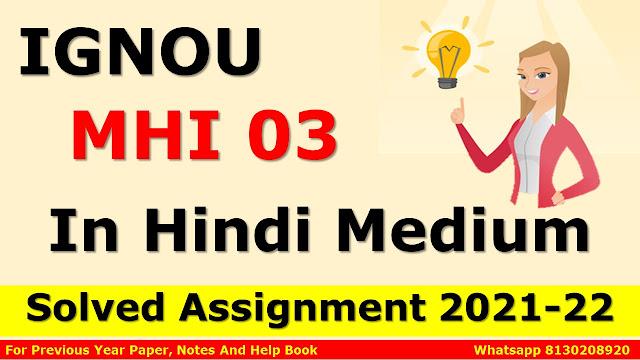 MHI 03 Solved Assignment 2021-22 In Hindi Medium