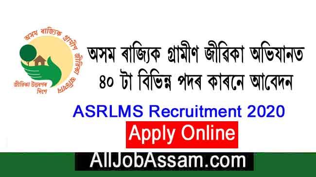 Assam State Rural Livelihoods Mission Society (ASRLMS) Recruitment