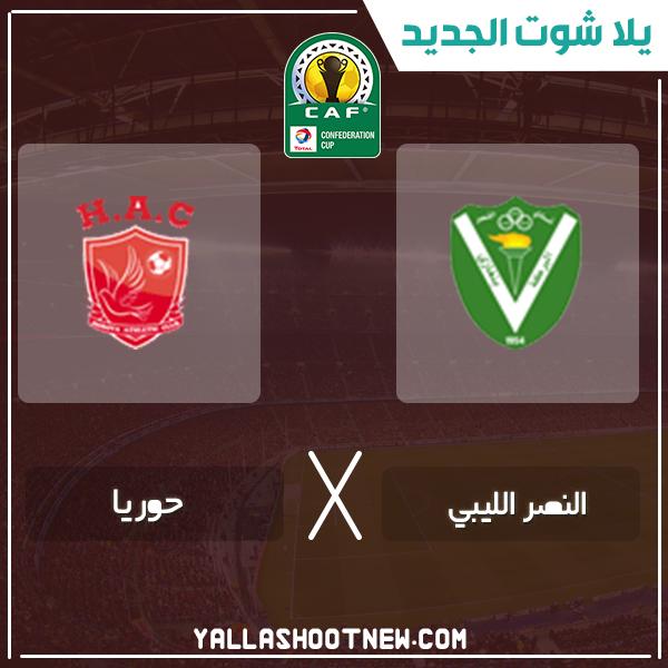 مشاهدة مباراة النصر الليبي وحوريا بث مباشر اليوم 2-2-2020 في الكونفيدرالية الافريقية