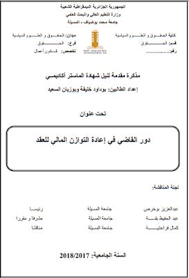 مذكرة ماستر: دور القاضي في إعادة التوازن المالي للعقد PDF