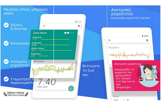 sleep as android εξυπνο ξυπνητήρι android