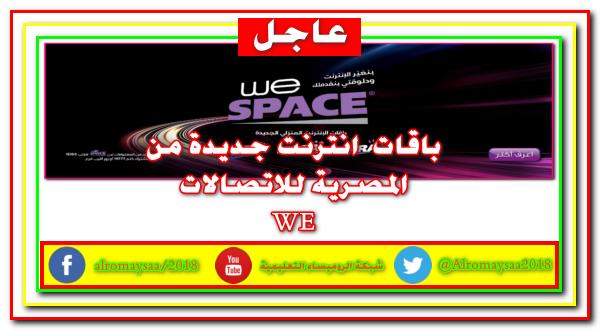 المصرية للاتصالات تطلق باقات انترنت جديدة للاستخدام المنزلى