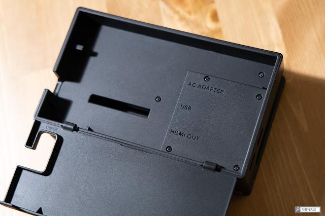 【生活分享】玩家的未知夢魘,任天堂 Switch 真的會變磚嗎? - 底座主要的功能就是電源、USB 擴充、HDMI 輸出