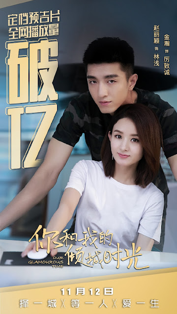 Our Glamorous Time Zhao Liying Jin Han