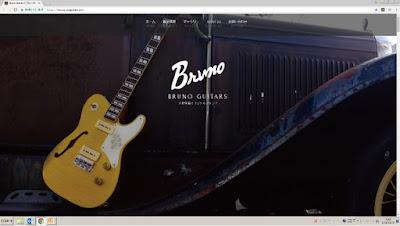 ブルーノ ギター ホームページ Bruno Guitar