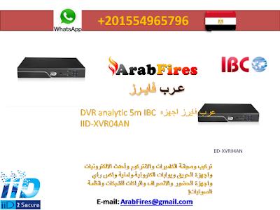 عرب فايرز اجهزه DVR analytic 5m IBC IID-XVR04AN