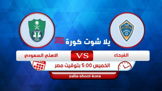 al-feiha-vs-alahli-sudia