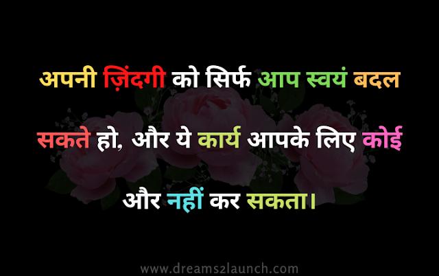 subh vichar
