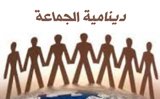 دينامية الجماعة