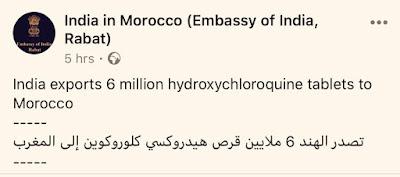 سفارة الهند في المغرب تعلن أن الهند ستصدر خلال الأيام المقبلة 6 ملايين قرص هيدروكسي كلوروكوين إلى المغرب