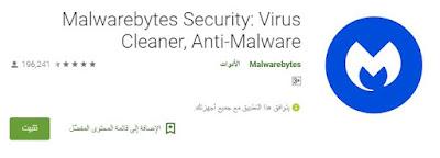 تحميل برنامج مضاد الفيروسات للموبايل