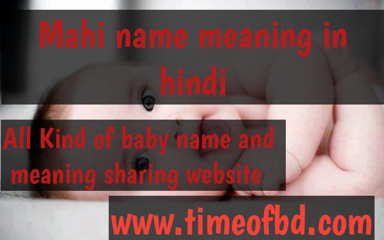 mahi name meaning in hindi, mahi ka meaning, mahi meaning in hindi dictionary,meaning of mahi in hindi