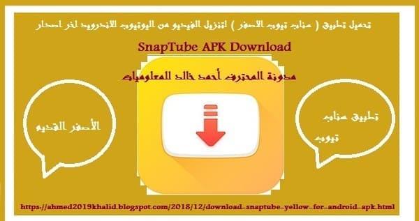 تحميل تطبيق ( سناب تيوب الاصفر ) لتنزيل الفيديو من اليوتيوب للاندرويد اخر اصدار