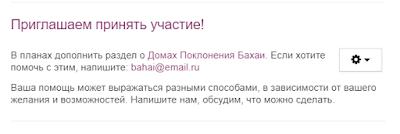 Объявление с сайта BahaiArc.org