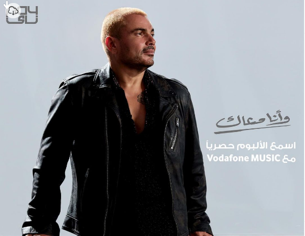 Download album Amr Diab 2021 Dandnha Ya Ana Ya Lala Link dndnha Amr Diab Songs Through Anghami mp3