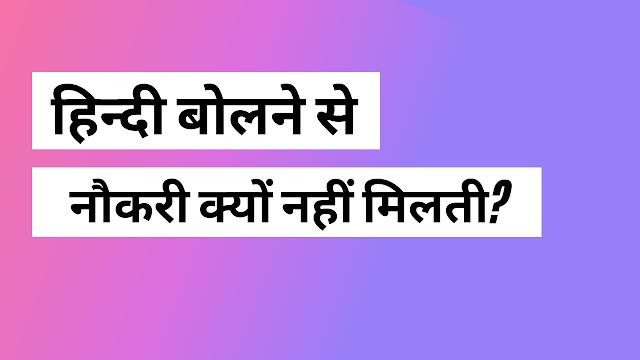 हिन्दी बोलने से नौकरी क्यों नहीं मिलती?