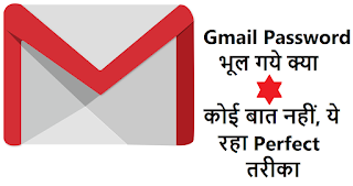 Gmail Password recover perfect knowledge