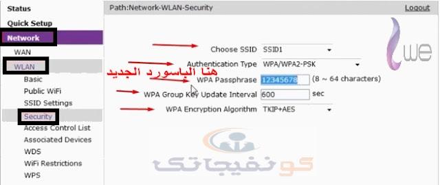 تغيير باسورد الواي فاي WiFi لجميع أنواع الرواتر