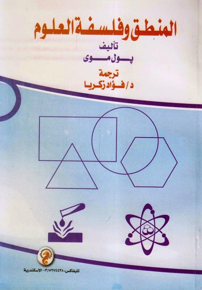 كتاب المنطق للمظفر pdf