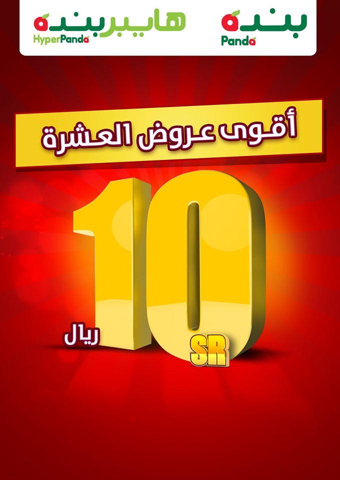 عروض هايبر بنده السعودية اليوم 3 يونيو حتى 9 يونيو 2020 اقوى عروض ال 10 ريال