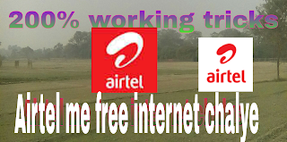 airtel me free internet kaise chalye 200% working tricks