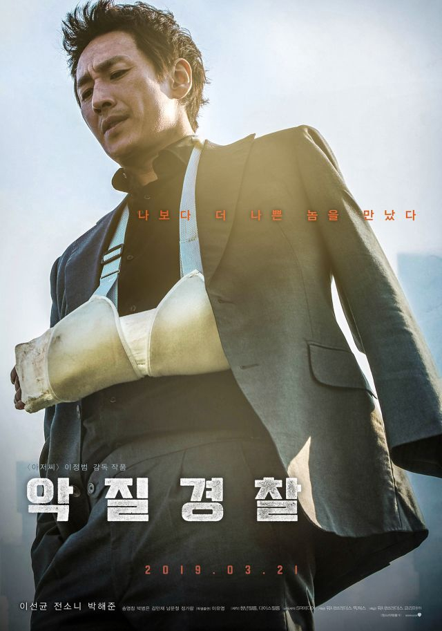 Sinopsis Jo Pil-Ho: The Dawning Rage (2019) - Film Korea
