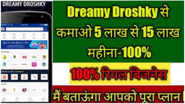 Dreamy Droshky Kya hai