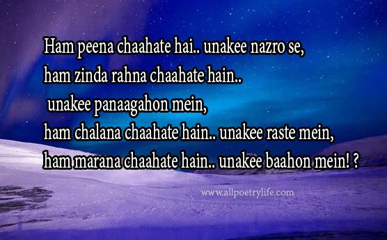Romantic Poetry - Ham peena chaahate hai.. unakee nazro se,