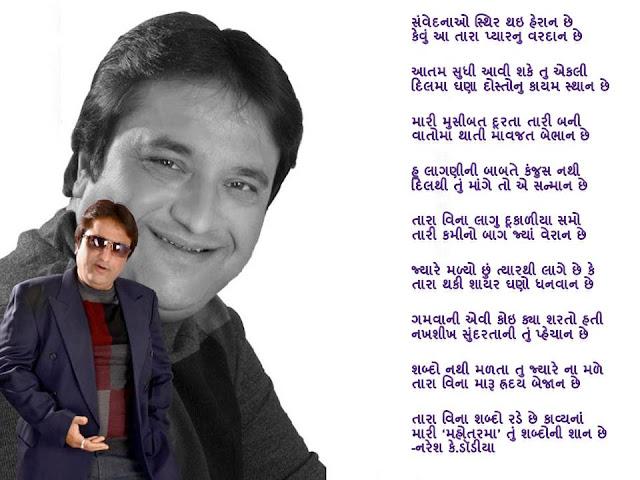 केवुं आ तारा प्यारनु वरदान छे Gujarati Gazal By Naresh K. Dodia