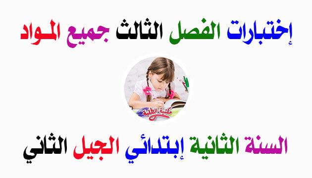 إختبارات الفصل الثالث جميع المواد السنة الثانية إبتدائي الجيل الثاني