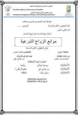 مذكرة ماستر: موانع الزواج الشرعية PDF