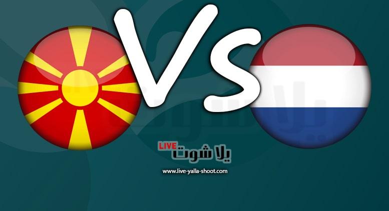 هولندا ومقدونيا الشمالية