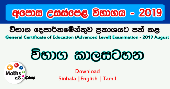 Advanced Level Timetable 2019 | New Syllabus | Old Syllabus