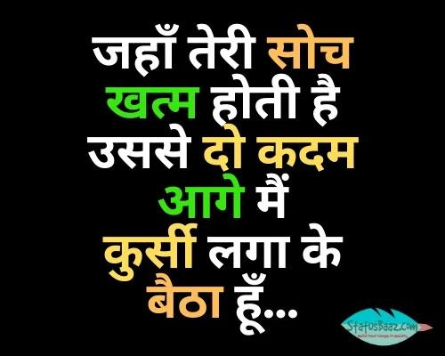Top Kller Status Hindi