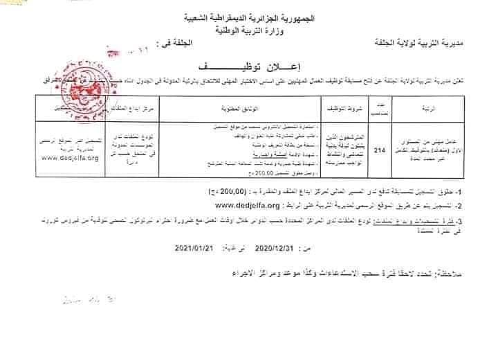 اعلان توظيف بمديرية التربية لولاية الجلفة 31 ديسمبر 2020