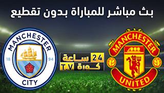 مشاهدة مباراة مانشستر يونايتد ومانشستر سيتي بث مباشر بتاريخ 08-03-2020 الدوري الانجليزي