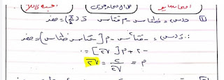إمتحان مايو التجريبي في الرياضيات قسم البحتة كاملاً بالإجابات الصحيحة للصف الثالث الثانوي 2021