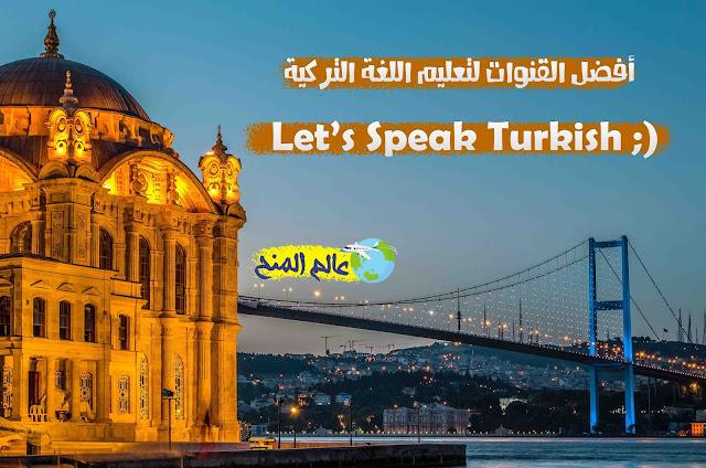 أفضل قنوات اليوتيوب في تعليم اللغة التركية
