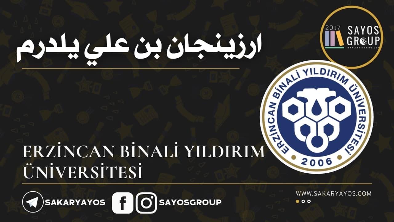 أعلنت جامعة ارزينجان بن علي يلدرم - Erzincan Binali Yıldırım Üniversitesi ، الواقعة في ولاية ارزينجان عن فتح باب التسجيل على امتحان اليوس والمفاضلة لعام 2021