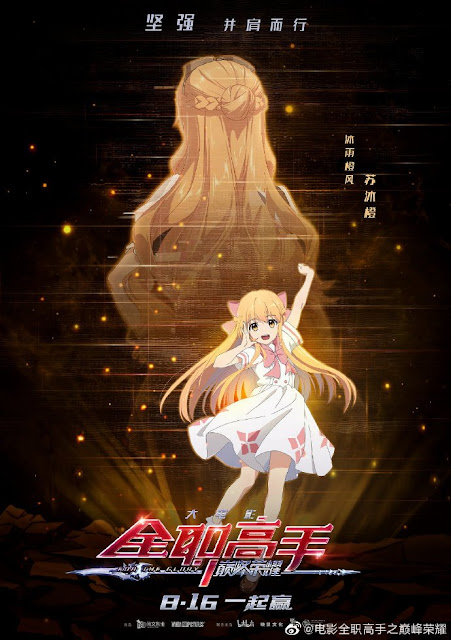 The King's Avatar Movie: Su Mucheng
