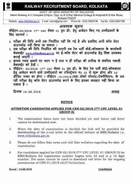RRB Railway Group D 2018 important Notice for Exam Date | आरआरबी रेलवे ग्रुप D 2018 परीक्षा तिथि हेतु सूचना |