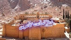 اماكن الجذب السياحي في مصر