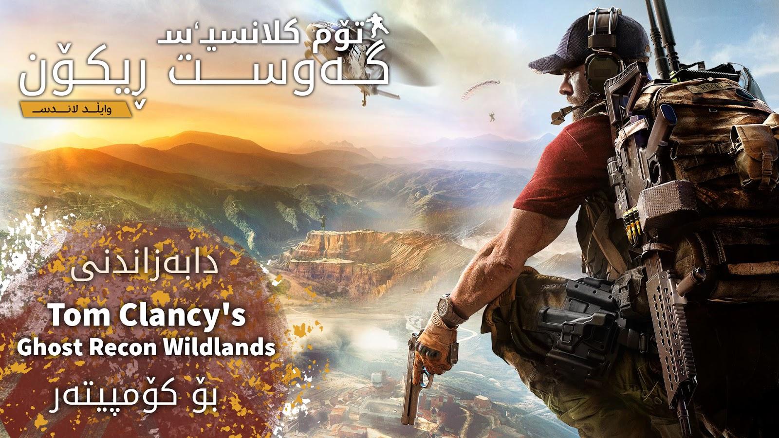 داگرتنی یاری Tom Clancy's Ghost Recon Wildlands بۆ كۆمپیوتهر