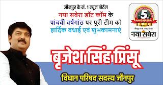 *#5thAnniversary : जौनपुर के विधान परिषद सदस्य (MLC) बृजेश सिंह प्रिंसू की तरफ से जौनपुर के नं. 1 न्यूज पोर्टल नया सबेरा डॉट कॉम की 5वीं वर्षगांठ पर पूरी टीम को हार्दिक शुभकामनाएं*