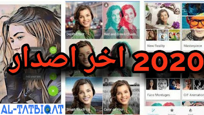 تحميل تطبيق Photo Lab PRO 2020 لتعديل الصور